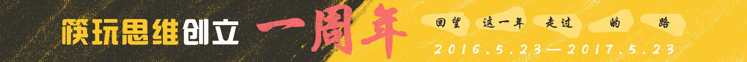 筷玩思维一周年