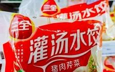 三全食品水饺业务收入四年来首次下滑,接下来也未必能好转