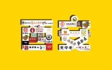 """倒计时一天,筷玩思维""""刷新·重新认知餐饮""""峰会西安站明天正式开幕"""