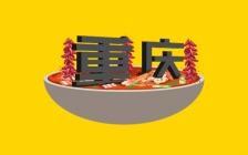 是时候将生意重做一遍了,掘金重庆餐饮的正确姿势是?