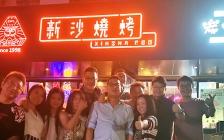 图片直播链接点击量近8万,筷玩系列餐饮峰会深圳站圆满落幕
