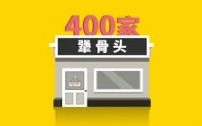 来学学,单凭犟骨头排骨饭这一个单品,如何开出400多家店?