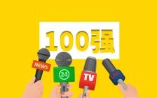 【专题】姜还是老的辣,来筷玩看中国餐企100强深度访谈录