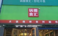锅圈食汇融资近9亿元,加盟开店称1年内回本遭广泛质疑