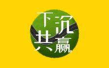 『筷玩思维×伴伴』三十城餐饮自驾华东大区线行程将于明日抵达青岛