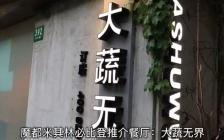 【热点】大蔬无界关停仅剩一家店,高端素食餐厅前景堪忧