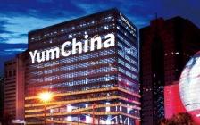 【关注】上市即巅峰?百胜中国IPO会重蹈小米的覆辙吗?