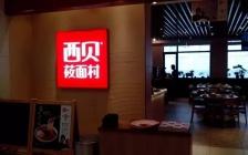"""人均百元吃""""便当"""",西贝贾国龙推功夫菜、收智商税?"""