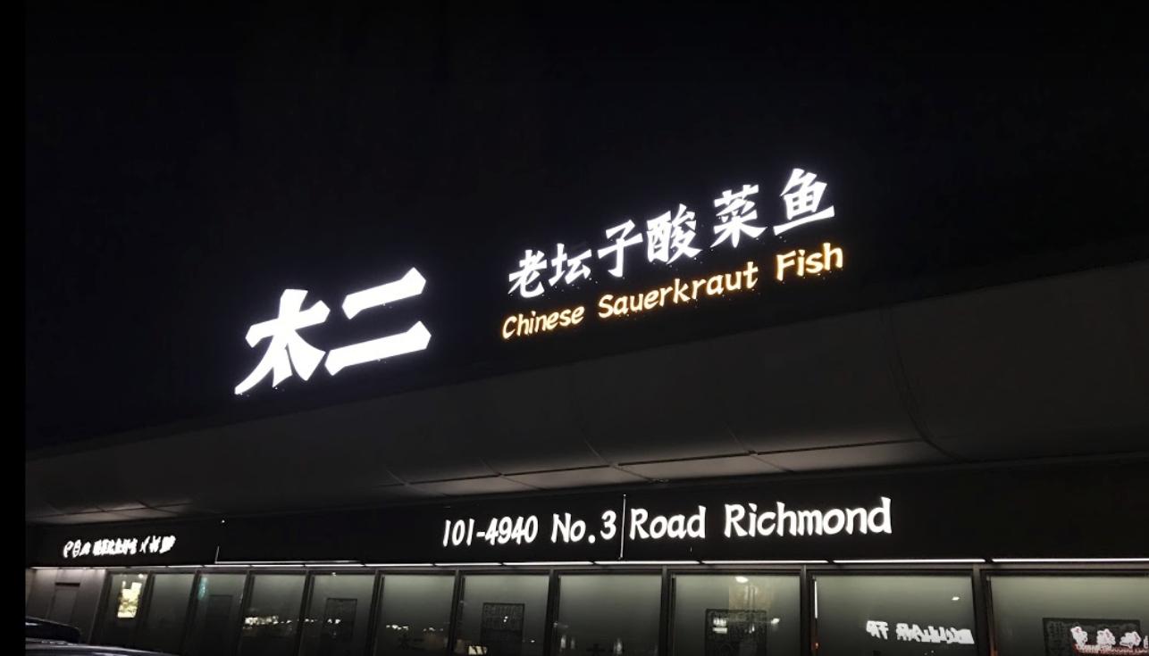 九毛九预计将于12月中上旬正式登陆港交所