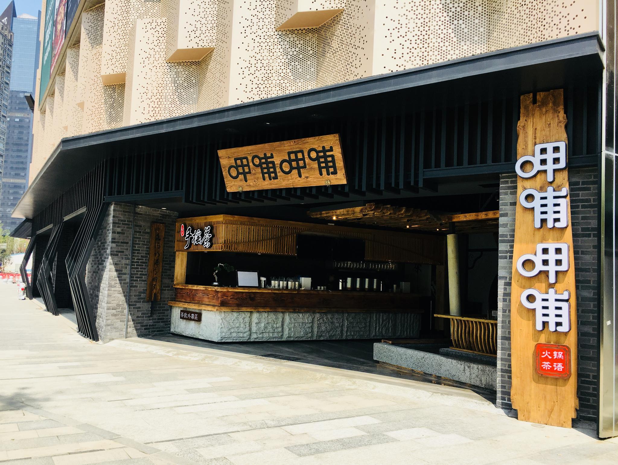 九毛九预计将于12月中上旬正式登陆港交所-餐打听