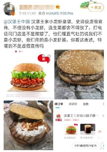 """皇堡变""""谎""""堡?汉堡王食材过期、面包发霉,总部真不知道?-餐打听"""